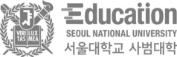 서울대학교 사범대학